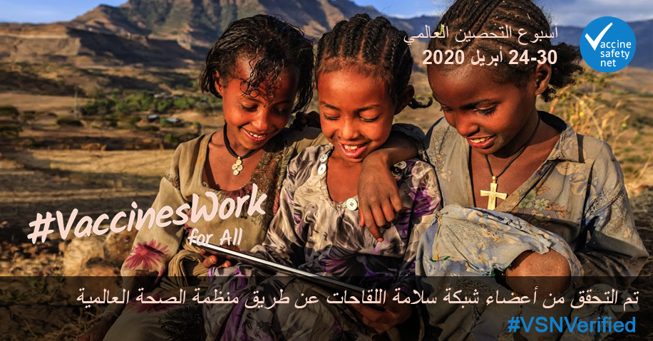 أسبوع التحصين العالمي 24-30 أبريل 2020