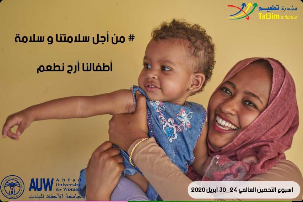 المراكز الصحية التي تقدم خدمة التطعيم في فترة الحظر الشامل بسبب مرض كورونا بولاية الخرطوم