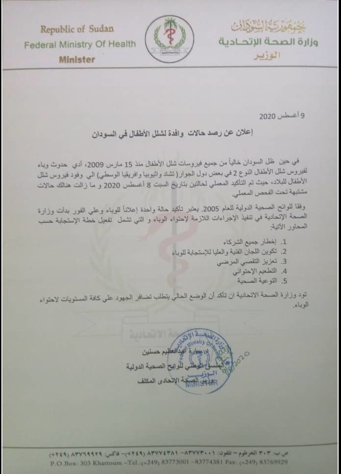 بيان وزارة الصحة عن اكتشاف حالتين لشلل الأطفال في السودان