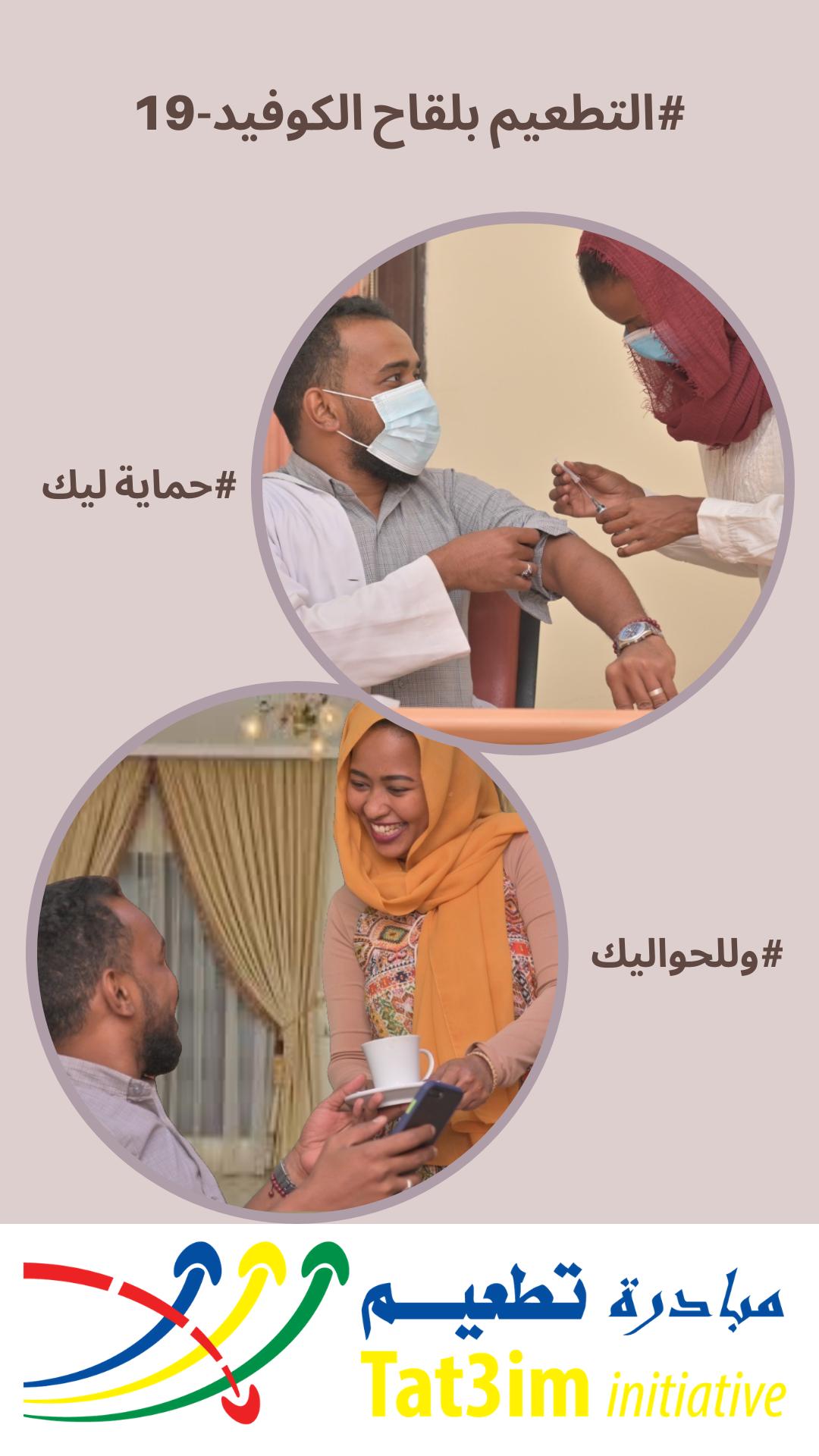 حماية ليك وللحواليك_شعار تطعيم